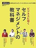 ビジネスに効く セルフマネジメントの教科書 (日経BPムック スキルアップシリーズ)