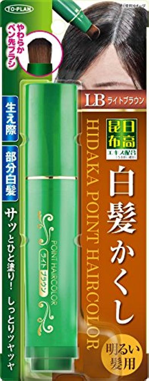 赤面量ブローホールTO-PLAN(トプラン) 日高昆布部分白髪かくし ライトブラウン 筆ペンタイプ