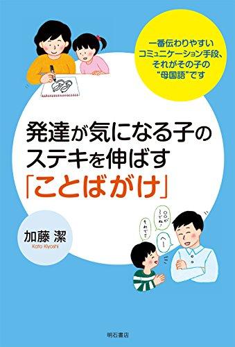 """発達が気になる子のステキを伸ばす「ことばがけ」――一番伝わりやすいコミュニケーション手段、それがその子の""""母国語""""です"""