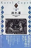 チャペック小説選集 (4) 流れ星