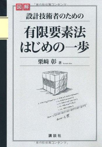 図解 設計技術者のための有限要素法はじめの一歩 (KS理工学専門書)の詳細を見る