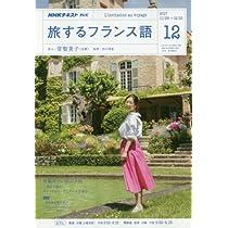 NHKテレビ 旅するフランス語 2017年12月号 [雑誌] (NHKテキスト)