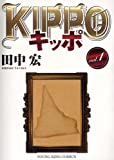 KIPPO / 田中 宏 のシリーズ情報を見る