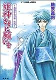 姫神さまに願いを―遠国散る恋華〈前編〉 (コバルト文庫)