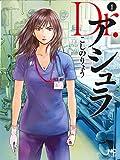 Dr.アシュラ / こしの りょう のシリーズ情報を見る