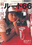 ルート66幻想―国井印アリマス 続々 (ワールド・ムック (552)) 画像