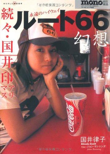 ルート66幻想―国井印アリマス 続々 (ワールド・ムック (552))の詳細を見る