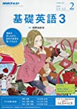 NHKラジオ 基礎英語3 2018年2月号 [雑誌] (NHKテキスト)