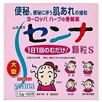 【指定第2類医薬品】山本漢方 センナ 顆粒S 1.5g×80 ×3