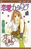 恋愛カタログ (8) (マーガレットコミックス (2759))