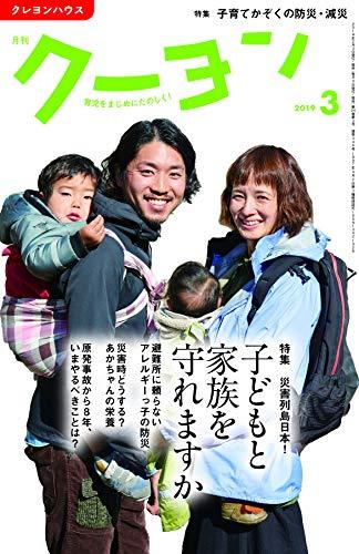 月刊クーヨン 2019年 3月号 [雑誌]