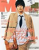 MEN'S NON・NO (メンズ ノンノ) 2014年 08月号 [雑誌]