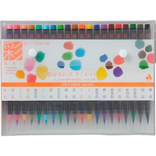 あかしや 水彩毛筆 彩 20色セット
