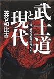 武士道と現代―江戸に学ぶ日本再生のヒント