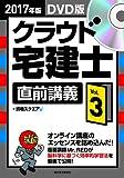 2017年版DVD版クラウド宅建士 Vol.3 直前講義 (2017年版クラウド宅建士シリーズ)