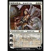 MTG 白 日本語版 遍歴の騎士、エルズペス ALA-9 神話レア