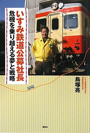 いすみ鉄道公募社長 危機を乗り越える夢と戦略の詳細を見る