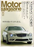 Motor Magazine (モーター マガジン) 2006年 11月号 [雑誌]