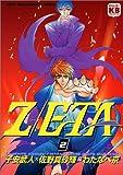 Z/eta 2 (ソニー・マガジンズコミックス)