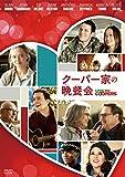 クーパー家の晩餐会[DVD]