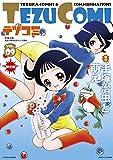 テヅコミ Vol.9 限定版