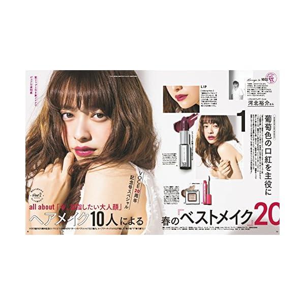 VOCE 2018年5月号【雑誌】の紹介画像2