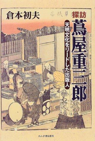 探訪・蔦屋重三郎―天明文化をリードした出版人