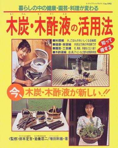 木炭・木酢液の活用法—暮らしの中の健康・園芸・料理が変わる (レディブティックシリーズ (1192))