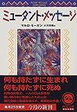 ミュータント・メッセージ (角川文庫) 画像
