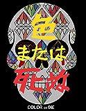 色または死ぬ / Color or Die: ぬりえの本 応力緩和 Adult Coloring Book (のぬりえブック)