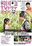 韓国TVドラマガイド(84) (双葉社スーパームック) 画像