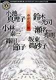 ゆがんだ闇 (角川ホラー文庫)