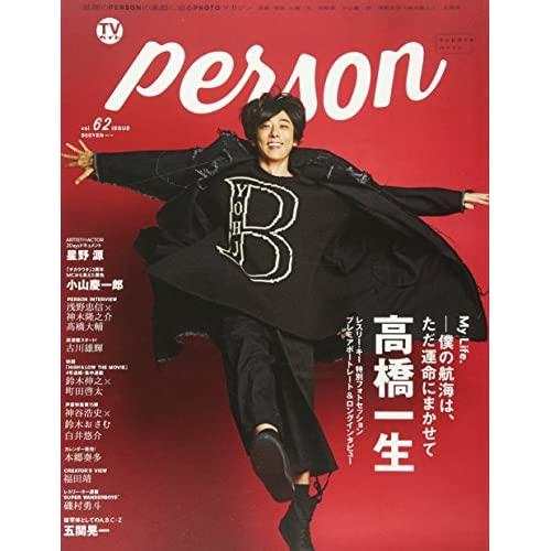 TVガイド PERSON VOL.62 (TOKYO NEWS MOOK 655号)