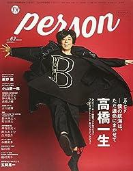 TVガイド PERSON VOL.62 (TOKYO NEWS MOOK 655号)