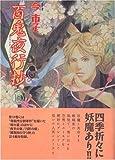 百鬼夜行抄 (13) (眠れぬ夜の奇妙な話コミックス)