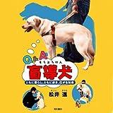 [オーディオブックCD] 松井進 著 「Q&A盲導犬」(CD5枚)
