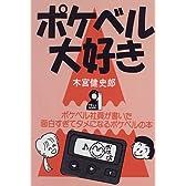 ポケベル大好き―ポケベル社員が書いた面白すぎてタメになるポケベルの本 (Yell books)