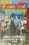 ゲーム業界のフシギ / がっぷ獅子丸 のシリーズ情報を見る
