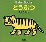 どうぶつ (Baby books)
