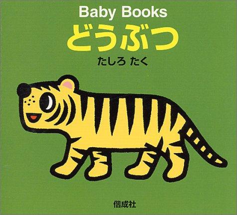 どうぶつ (Baby books)の詳細を見る