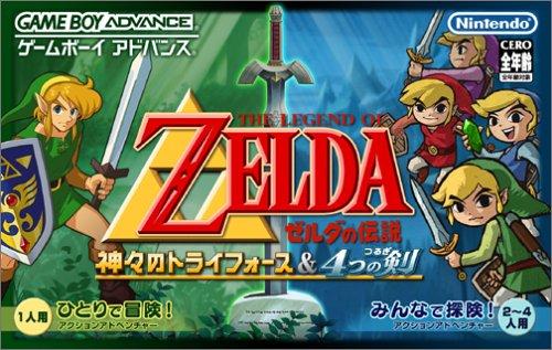任天堂 ゼルダの伝説 神々のトライフォース&4つの剣 B00006D2DD 1枚目
