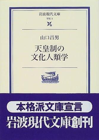 天皇制の文化人類学 (岩波現代文庫―学術)