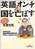 英語オンチが国を亡ぼす (新潮OH!文庫)