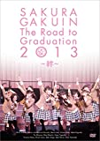 さくら学院 The Road to Graduation 2013 ~絆~[DVD]