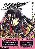 ツバサ 豪華版(15) (Shonen magazine comics)