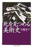 死を見つめる美術史 (ちくま学芸文庫)