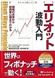 エリオット波動入門 (ウィザードブックシリーズ)