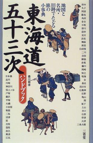 東海道五十三次ハンドブック―地図と名所・旧跡でたどる旅の小事典