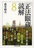 『正法眼蔵』読解〈8〉 (ちくま学芸文庫)