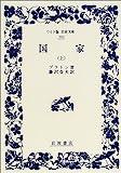 国家 (上) (ワイド版岩波文庫 (205))